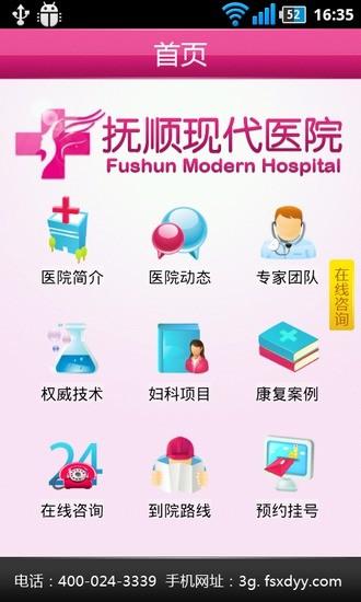 抚顺现代医院|玩健康App免費|玩APPs