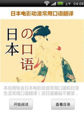 日本电影动漫常用口语翻译
