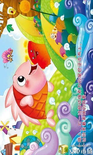 小鱼回大海