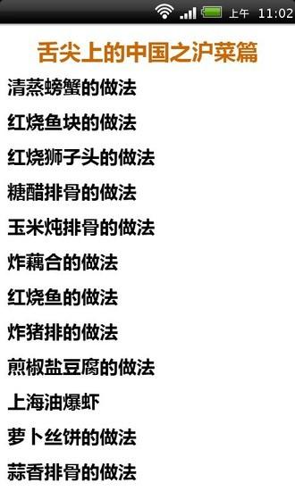 舌尖上的中国之沪菜篇