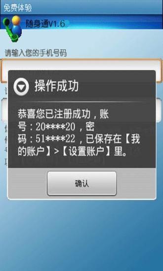 玩免費通訊APP|下載高清语音随身通 app不用錢|硬是要APP