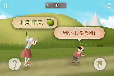 【免費休閒App】跑酷老奶奶-APP點子
