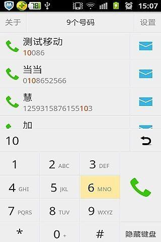 玩免費通訊APP|下載来电通智能拨号-来电归属地 app不用錢|硬是要APP