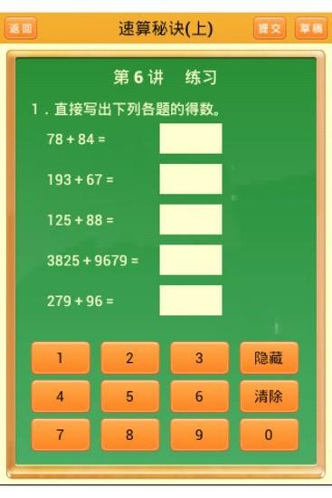 玩教育App|速算秘诀(上)免費|APP試玩