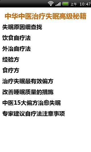 中华中医治疗失眠高级秘籍