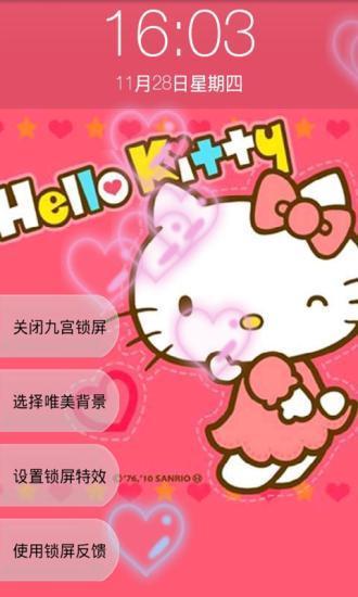 粉粉kitty锁屏
