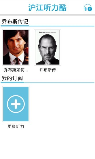 玩教育App|沪江听力酷乔布斯传记免費|APP試玩