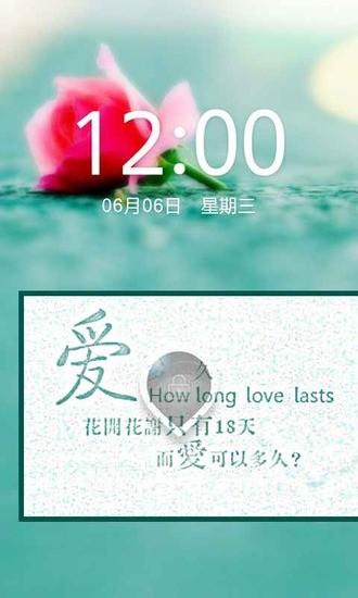 爱可以多久