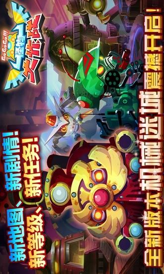 怪物大作战DX之机械迷城