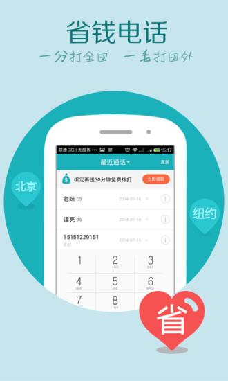 通訊必備免費app推薦|sky体验电话線上免付費app下載|3C達人阿輝的APP