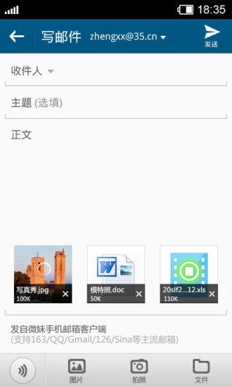 玩生產應用App|微妹手机邮箱免費|APP試玩