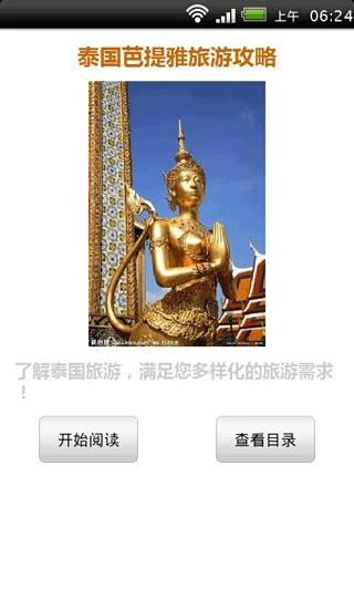 泰国芭提雅旅游攻略