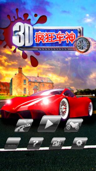 3D疯狂极品赛车游戏