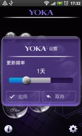 玩免費生活APP|下載YOKA时尚网 app不用錢|硬是要APP