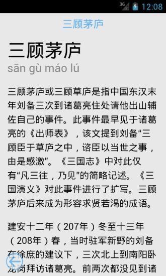 大紀元- 成語故事