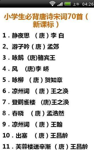 小学生必背唐诗宋词70首(新课标)
