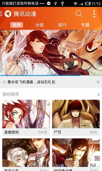 QQ漫画- 腾讯应用中心