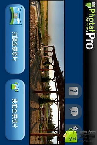 3D全景照相机中文版