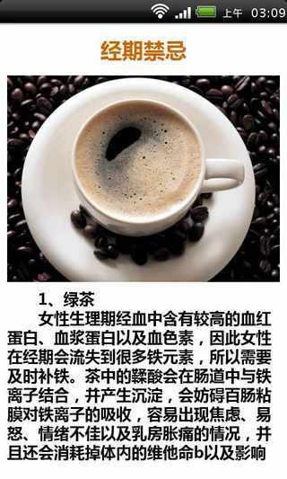 饮食禁忌生活百科大全