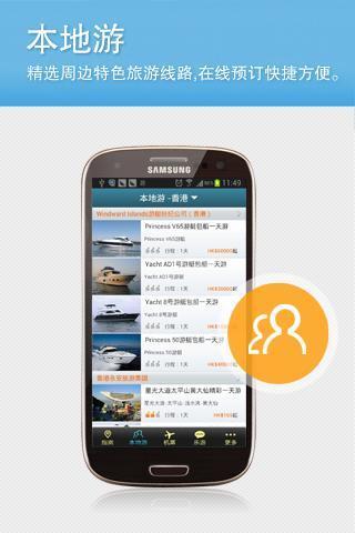 玩旅遊App|大拇指旅行-精品旅游免費|APP試玩