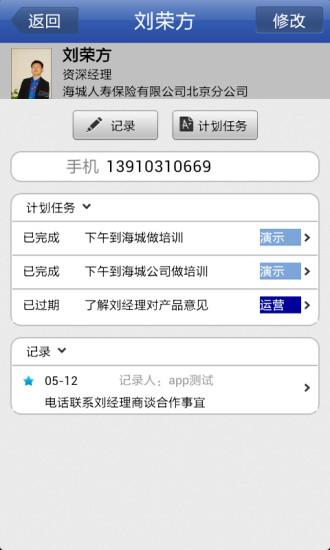 【免費生產應用App】业务本-APP點子