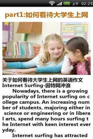 英语六级写作范文教程