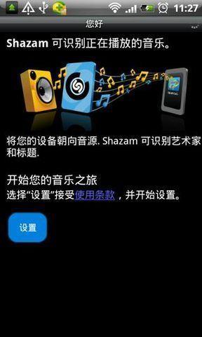 音乐雷达 音樂 App-癮科技App