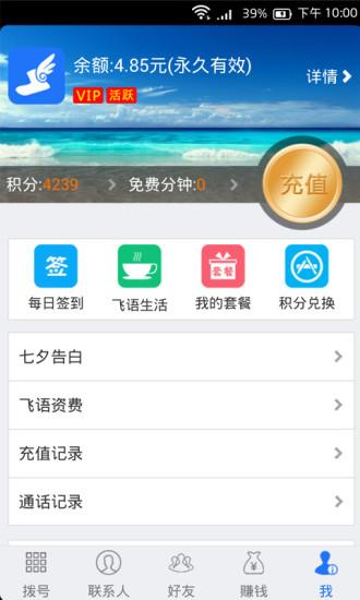 通訊必備免費app推薦|飞语免费网络电话線上免付費app下載|3C達人阿輝的APP