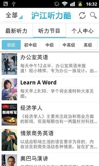 玩免費教育APP|下載沪江听力酷 app不用錢|硬是要APP