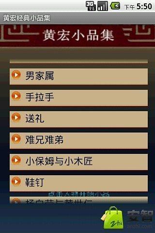 黄宏经典小品集