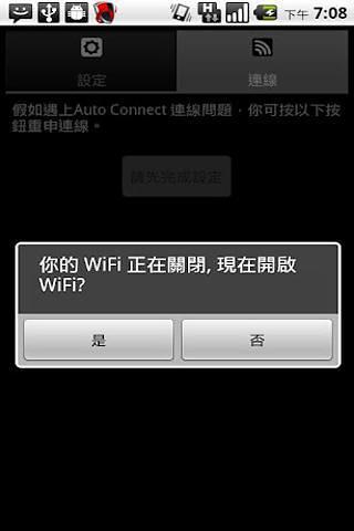 无线自动连接