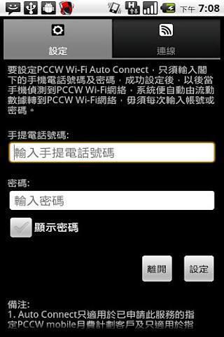 无线自动连接|玩工具App免費|玩APPs