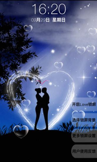 浪漫情侣主题锁屏