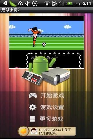 足球小将 v2.0.9