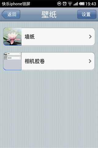 快乐iphone锁屏