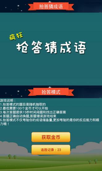 【免費休閒App】看图猜成语单机游戏-APP點子