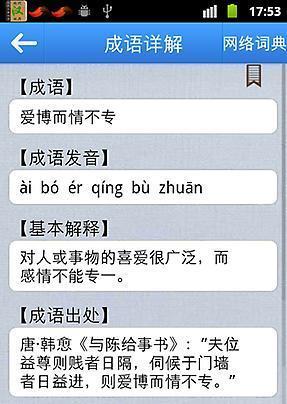 玩免費書籍APP|下載现代汉语词典 app不用錢|硬是要APP