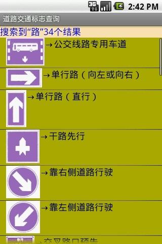 道路交通标志查询
