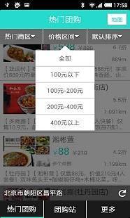 玩購物App|地方菜团购免費|APP試玩