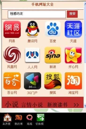 玩工具App|手机网址大全免費|APP試玩