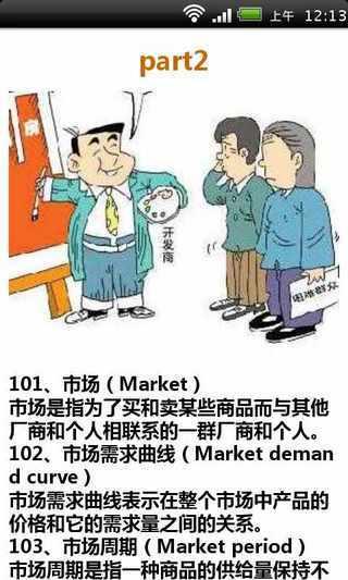 经济学人英语词汇