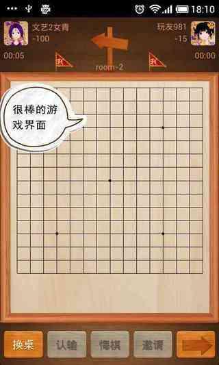 三国五子棋
