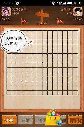玩免費益智APP|下載三国五子棋 app不用錢|硬是要APP