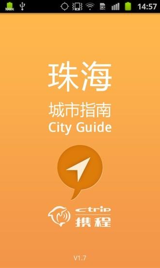 珠海城市指南