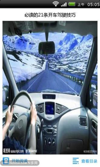 开车必读驾驶技巧