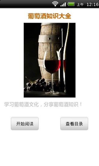 葡萄酒知识大全