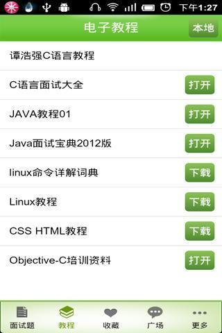 学软件开发