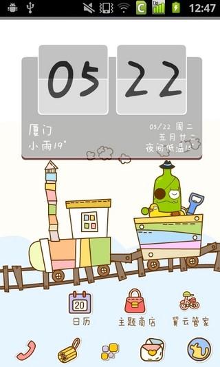 快乐的旅行