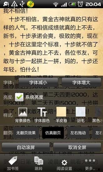 玩書籍App 惟我独仙免費 APP試玩