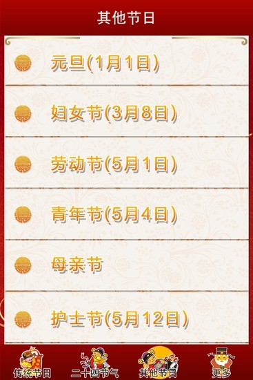 玩免費教育APP 下載中国节日通 app不用錢 硬是要APP
